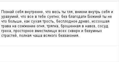mail_99054387_Poznaj-seba-vnutrenne-cto-ves-ty-tla-vnikni-vnutr-seba-i-urazumej-cto-vse-v-tebe-suetno_-bez-blagodati-Boziej-ty-ne-cto-bolse-kak-suhaa-trost-besplodnoe-drevo-issohsaa-trava-na-sozzenie (400x209, 6Kb)