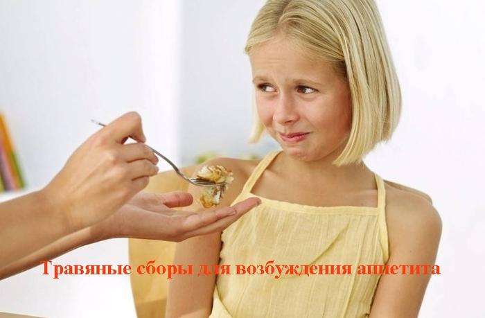 """alt="""" Травяные сборы для возбуждения аппетита""""/2835299__2_ (700x459, 152Kb)"""