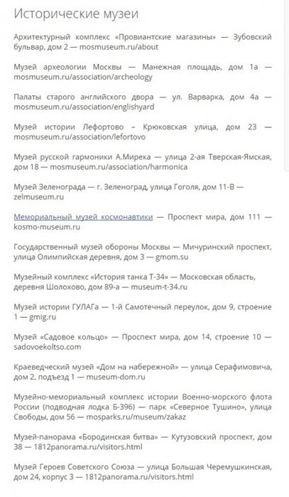 4569196_1Myzei_Moskvi_besplatno_Istoricheskie_myzei (407x700, 171Kb)
