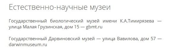 4569196_3Myzei_Moskvi_besplatno_Estestvenno__naychnie_myzei (581x176, 24Kb)