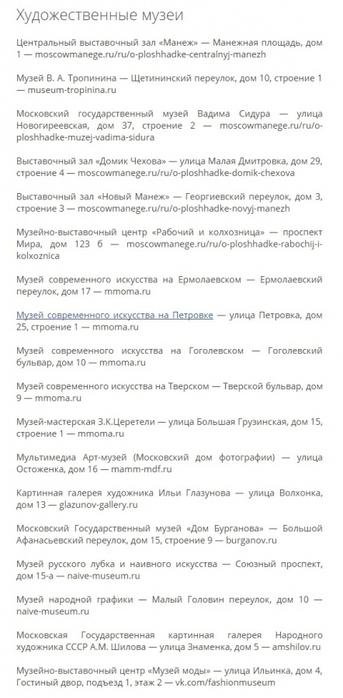 4569196_5Myzei_Moskvi_besplatno_Hydojestvennie_myzei (343x700, 157Kb)