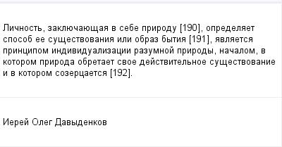 mail_99056169_Licnost-zakluecauesaa-v-sebe-prirodu-_190_-opredelaet-sposob-ee-susestvovania-ili-obraz-bytia-_191_-avlaetsa-principom-individualizacii-razumnoj-prirody-nacalom-v-kotorom-priroda-obreta (400x209, 7Kb)