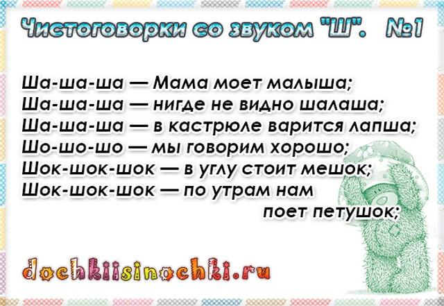 5111852_chistogovorkizvuksh1_1 (640x441, 89Kb)