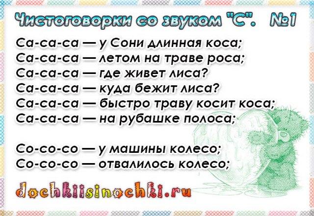 5111852_detskiechistogovorkikartochki1 (640x441, 76Kb)