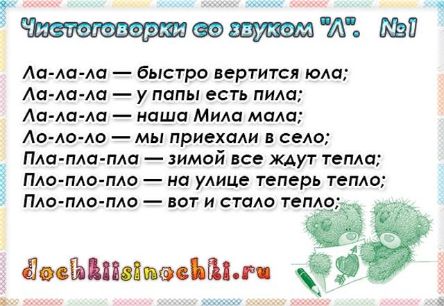 5111852_chistogovorkinal1 (640x441, 88Kb)