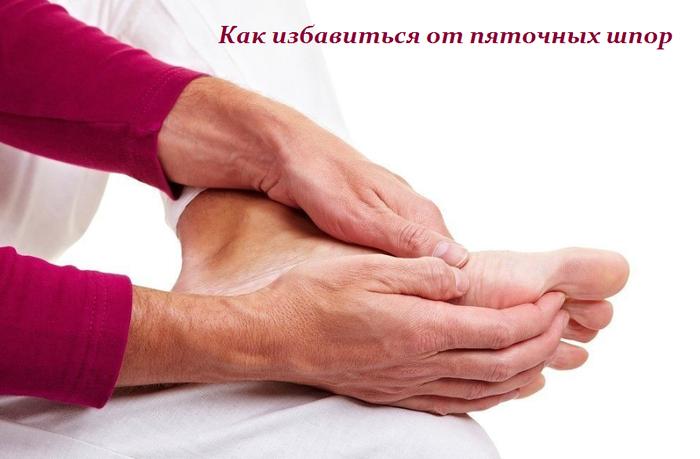 2749438_Kak_izbavitsya_ot_pyatochnih_shpor (700x459, 312Kb)