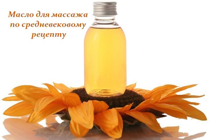 2749438_Maslo_dlya_massaja_po_srednevekovomy_recepty (700x467, 246Kb)