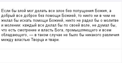 mail_99058202_Esli-by-zloj-mog-delat-vse-zloe-bez-popusenia-Bozia-a-dobryj-vse-dobroe-bez-pomosi-Boziej-to-nikto-ni-v-cem-ne-ze_lal-by-iskat-pomosi-Boziej-nikto-ne-radel-by-o-molitve-i-molenii_-kazdy (400x209, 7Kb)