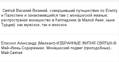 mail_99058420_Svatoj-Vasilij-Velikij-soversivsij-putesestvie-po-Egiptu-i-Palestine-i-oznakomivsijsa-tam-s-monaseskoj-ziznue-rasprostranil-monasestvo-v-Kappadokii-v-Maloj-Azii-nyne-Turcii_-kak-muzskoe (400x209, 9Kb)