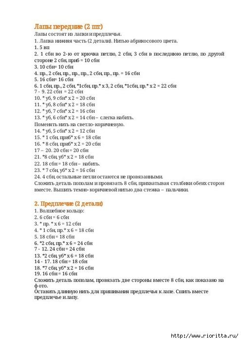 СЂРїСЂ (17) (495x700, 136Kb)