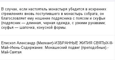mail_99069845_V-slucae-esli-nastoatel-monastyra-ubeditsa-v-iskrennih-stremleniah-vnov-postupivsego-v-monastyr-sobrata-on-blagoslovlaet-emu-nosenie-podrasnika-s-poasom-i-skufi-podrasnik-_-dlinnaa-cern (400x209, 9Kb)