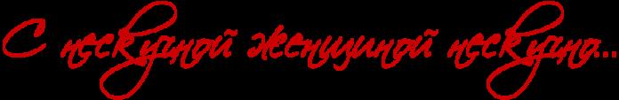 2835299_S_neskychnoi_jenshinoi_neskychno (700x113, 19Kb)