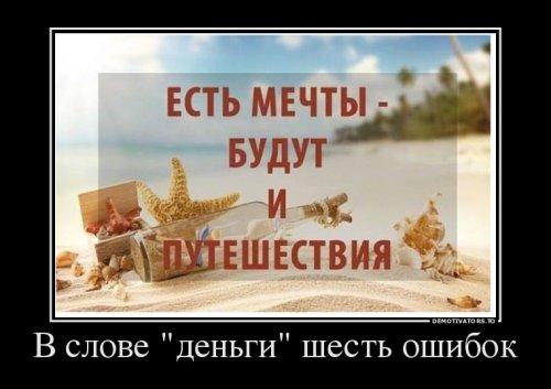 1438669875_demotivatory-1 (500x353, 31Kb)