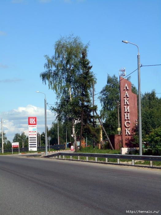 Лакинск/4555640_DSCN0077 (525x700, 302Kb)