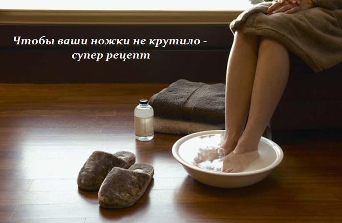 2749438_Chtobi_vashi_nojki_ne_krytilo__syper_recept (700x457, 285Kb)