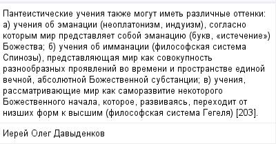 mail_99073781_Panteisticeskie-ucenia-takze-mogut-imet-razlicnye-ottenki_---a-ucenia-ob-emanacii-neoplatonizm-induizm-soglasno-kotorym-mir-predstavlaet-soboj-emanaciue-bukv-_istecenie_-Bozestva_---b-u (400x209, 12Kb)