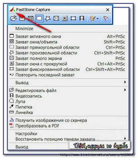 Как на компьютере сделать захват экрана