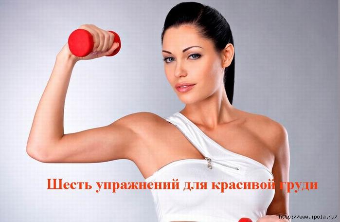 """alt=""""Шесть упражнений для красивой груди""""/2835299__1_ (700x456, 167Kb)"""