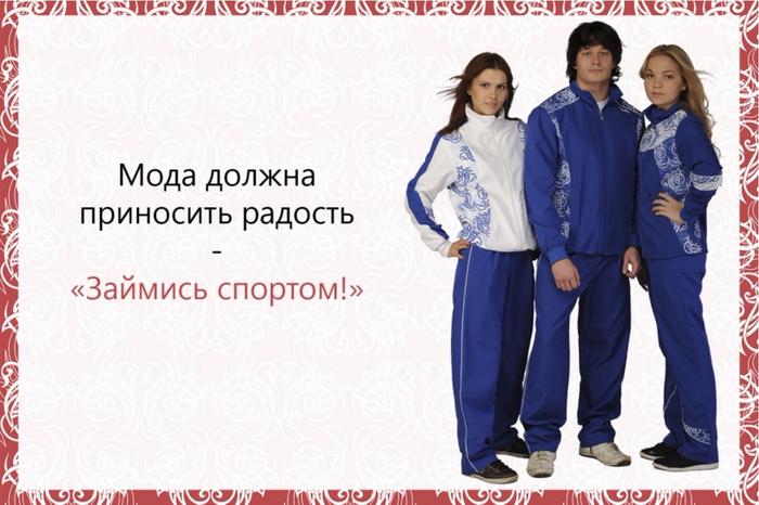 спортивная женская одежда RUNIKA 4 (700x466, 356Kb)