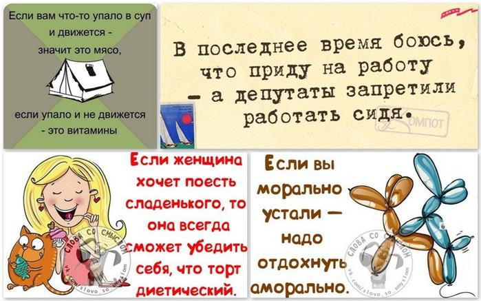 5672049_1405015536_frazki (700x437, 103Kb)