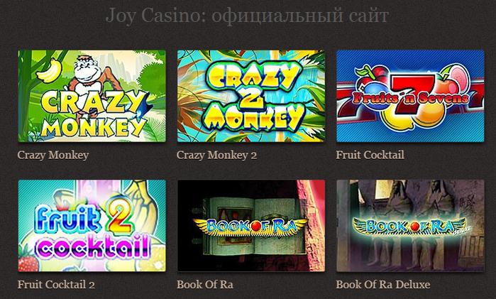 Находите интересные слоты от Joy casino и запускайте их