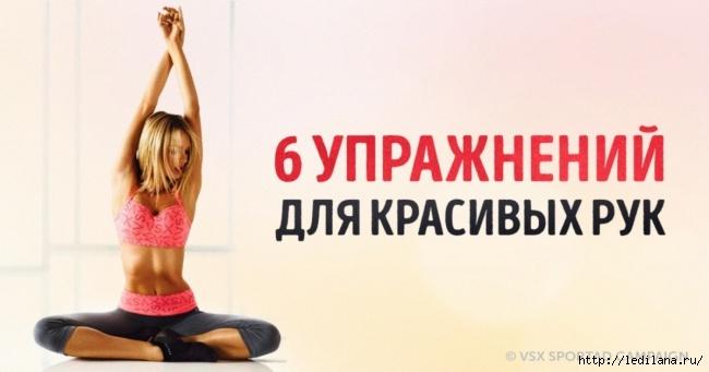 упражнения для рук (650x341, 109Kb)