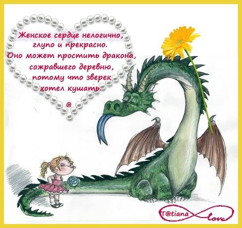 дракон (488x460, 170Kb)