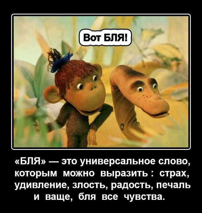 123334878_anekdot_pro_udivlenie (664x699, 270Kb)