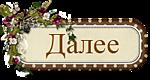 0_a4684_afedbd6f_S (150x80, 23Kb)