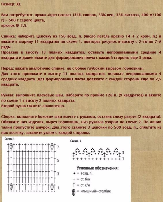 c64f87 (566x700, 423Kb)