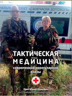 Тактическая медицина (250x333, 38Kb)