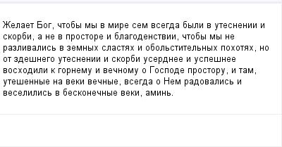 mail_99119296_Zelaet-Bog-ctoby-my-v-mire-sem-vsegda-byli-v-utesnenii-i-skorbi-a-ne-v-prostore-i-blagodenstvii-ctoby-my-ne-razlivalis-v-zemnyh-slastah-i-obolstitelnyh-pohotah-no-ot-zdesnego-utesnenii- (400x209, 7Kb)