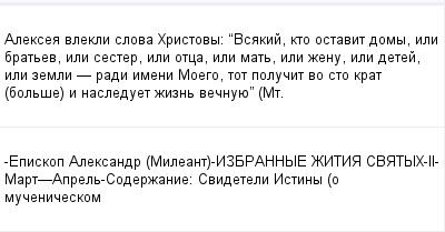 mail_98881213_Aleksea-vlekli-slova-Hristovy_-_Vsakij-kto-ostavit-domy-ili-bratev-ili-sester-ili-otca-ili-mat-ili-zenu-ili-detej-ili-zemli-_-radi-imeni-Moego-tot-polucit-vo-sto-krat-bolse-i-nasleduet- (400x209, 9Kb)