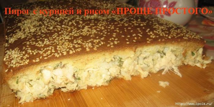 2835299_Pirog_s_kyricei_i_risom_PROShE_PROSTOGO (700x350, 215Kb)
