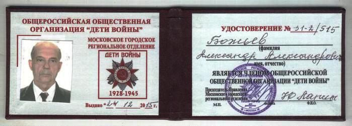 Deti_voynuy_Aleksandr_Bozhiev (699x250, 38Kb)