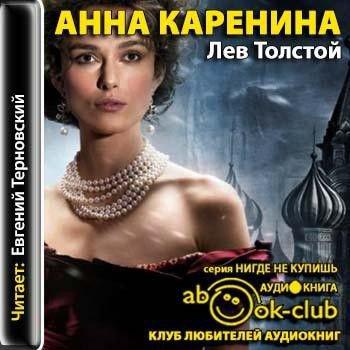 1441442734_lev-nikolaevich-anna-karenina (350x350, 31Kb)