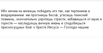 mail_99124203_Ibo-nicem-ne-mozes-pobedit-ego-tak-kak-terpeniem-i-vozderzaniem_-im-progonis-besov-ugasis-geenskij-plamen-okoncatelno-ukrotis-strasti-izbavissa-ot-muki-i-goresti-_-nasledues-vecnuue-ziz (400x209, 5Kb)