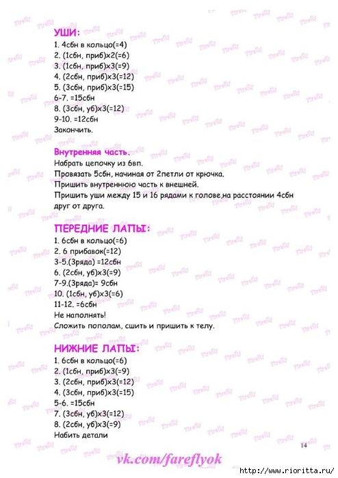 СЂРї (14) (494x700, 179Kb)
