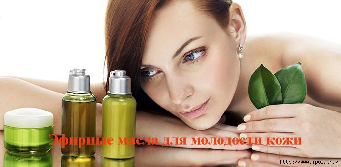 """alt=""""Эфирные масла для молодости кожи.""""/2835299_Efirnie_masla_dlya_molodosti_koji_ (699x343, 158Kb)"""