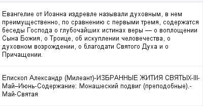 mail_99134782_Evangelie-ot-Ioanna-izdrevle-nazyvali-duhovnym-v-nem-preimusestvenno-po-sravneniue-s-pervymi-trema-soderzatsa-besedy-Gospoda-o-glubocajsih-istinah-very-_-o-voplosenii-Syna-Bozia-o-Troic (400x209, 10Kb)