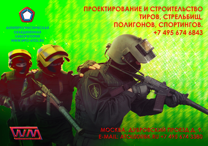 Проектирование мобильных комплексов_2_www.npo-atol.ru (700x493, 526Kb)
