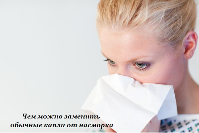 2749438_Chem_mojno_zamenit_obichnie_kapli_ot_nasmorka (700x466, 265Kb)