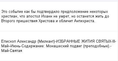mail_99136228_Eto-sobytie-kak-by-podtverdilo-predpolozenie-nekotoryh-hristian-cto-apostol-Ioann-ne-umret-no-ostanetsa-zit-do-Vtorogo-prisestvia-Hristova-i-oblicit-Antihrista. (400x209, 8Kb)