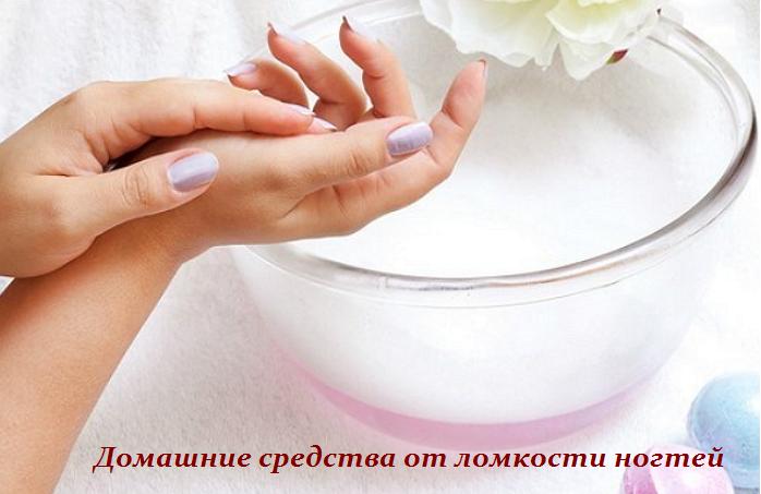 2749438_Domashnie_sredstva_ot_lomkosti_nogtei (698x453, 406Kb)