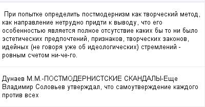 mail_98882240_Pri-popytke-opredelit-postmodernizm-kak-tvorceskij-metod-kak-napravlenie-netrudno-pridti-k-vyvodu-cto-ego-osobennostue-avlaetsa-polnoe-otsutstvie-kakih-by-to-ni-bylo-esteticeskih-predpo (400x209, 10Kb)