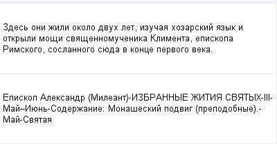 mail_99152961_Zdes-oni-zili-okolo-dvuh-let-izucaa-hozarskij-azyk-i-otkryli-mosi-svasennomucenika-Klimenta-episkopa-Rimskogo-soslannogo-sueda-v-konce-pervogo-veka. (400x209, 8Kb)