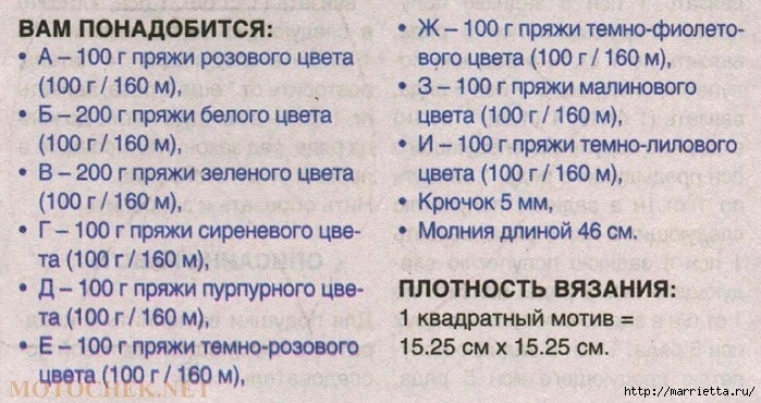 Подушка крючком из квадратов с хризантемами (3) (700x370, 243Kb)