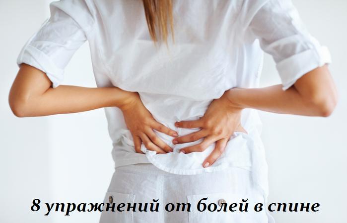2749438_yprajneniya_ot_bolei_v_spine (700x451, 349Kb)
