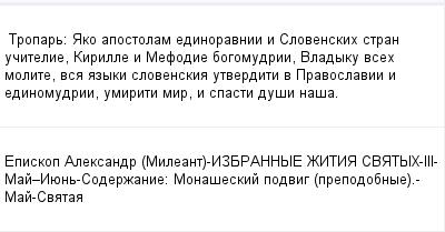 mail_99156064_Tropar_-Ako-apostolam-edinoravnii-i-Slovenskih-stran-ucitelie-Kirille-i-Mefodie-bogomudrii-Vladyku-vseh-molite-vsa-azyki-slovenskia-utverditi-v-Pravoslavii-i-edinomudrii-umiriti-mir-i-s (400x209, 9Kb)