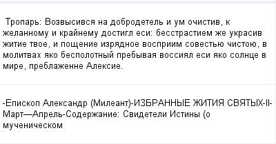 mail_98882655_Tropar_-Vozvysivsa-na-dobrodetel-i-um-ocistiv-k-zelannomu-i-krajnemu-dostigl-esi_-besstrastiem-ze-ukrasiv-zitie-tvoe-i-posenie-izradnoe-vospriim-sovestue-cistoue-v-molitvah-ako-bespolot (400x209, 9Kb)